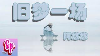 【歌词】阿悠悠 - 旧梦一场Jiu Meng Yi Chang ❤Dream❤(Pinyin Lyrics)