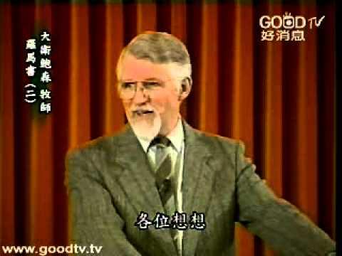 大衛鮑森新約縱覽 - 羅馬書(二) - YouTube