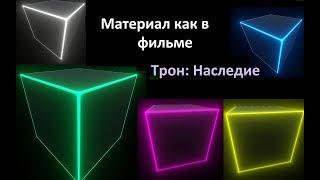 Материал свечения как в фильме Трон: Наследие. Урок по Unreal Engine 4