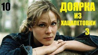 Сериал, Доярка из Хацапетовки-3, 10 серия, русские сериалы, мелодрамы, фильм в 4К