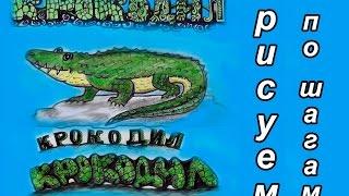 Рисуем животных поэтапно/ Как нарисовать крокодила по шагам(Как нарисовать КРОКОДИЛА поэтапно (по шагам) - просто вооружись простым карандашом и резинкой и смело прист..., 2016-10-22T07:00:00.000Z)