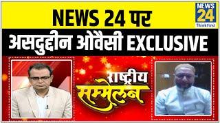 राष्ट्रीय सम्मेलन : AIMIM अध्यक्ष Asaduddin Owaisi को देखिए Sandeep Chaudhary के साथ News 24 पर