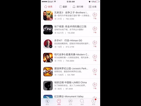 [ NO Jialbreak IOS 9.0-9.2 Bata ] Install Kuaiyong 快用 For Download PAID App Store Apps FREE