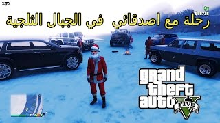 رحلة مع اصدقائي  في الجبال الثلجية - لعبة حرامي السيارات ثلج الكريسماس 5 Grand Theft Auto V PC