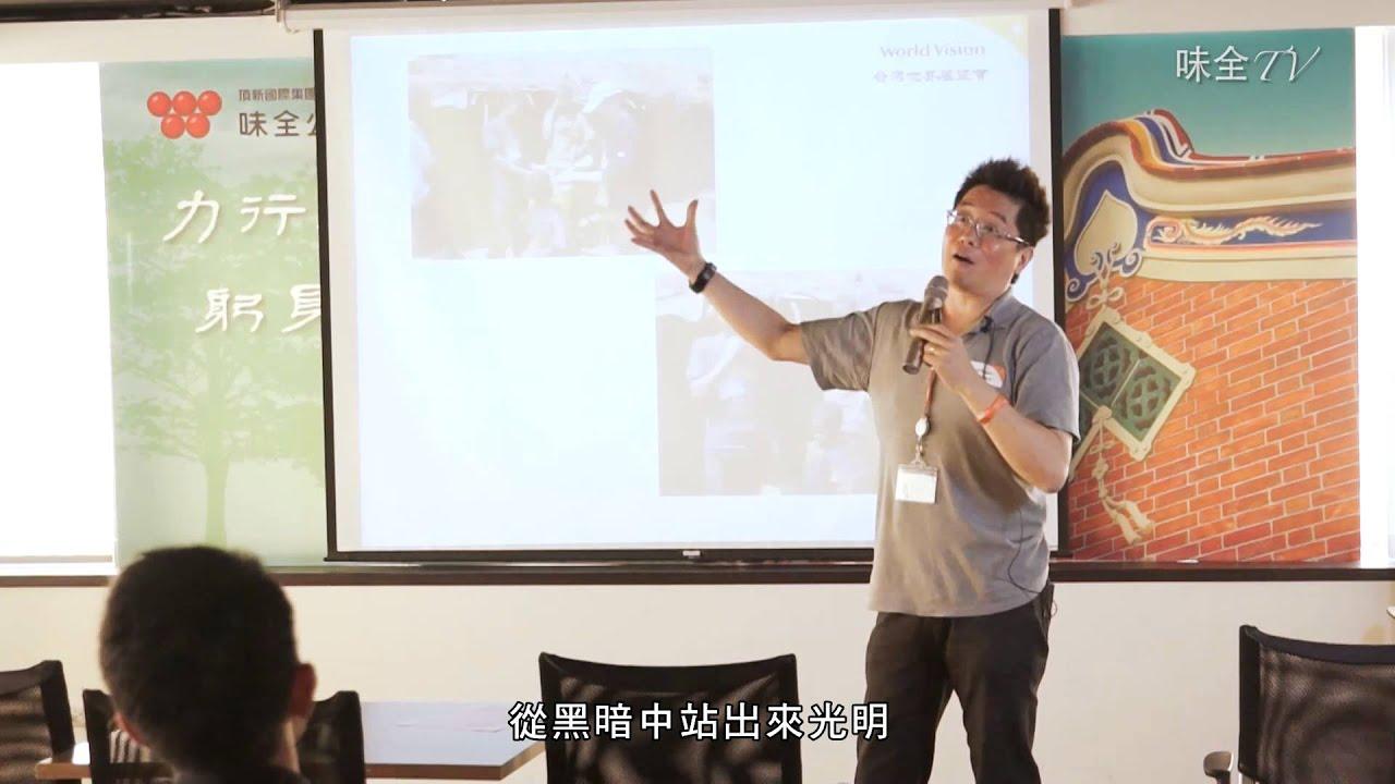 【味全TV】南岳君談世界展望會(四)改變世界 就這麼簡單! - YouTube