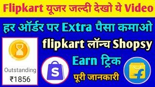 Flipkart User's Big Good News || Flipkart Launched Shopsy || Shopsy APP Use full Details || SumiTech screenshot 5