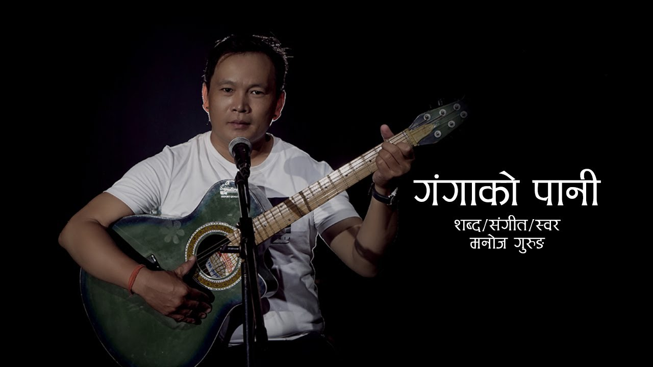 Gangako pani गगांको पानी - Manoj gurung | Nepali song