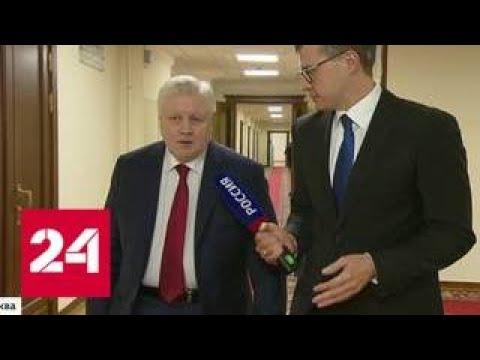 Бюджет принят, несмотря на возражения коммунистов и справедливороссов - Россия 24