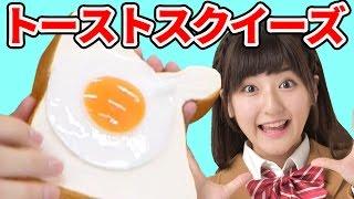 【UFOキャッチャー】ラピュタパン? 目玉焼きトーストのスクイーズが最高だった!