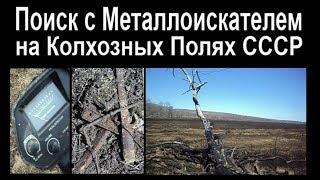 Коп Чермета с металлоискателем md-4030 на колхозных полях СССР. Добиваю остатки.