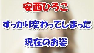 タレントの安西ひろこが37回目の誕生日を迎え、ファンからは「おめでと...