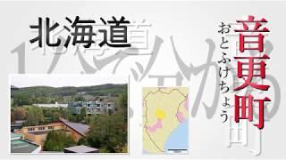 1分で分かる!日本の市町村 北海道 河東郡音更町