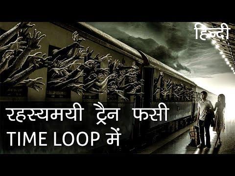 रहस्यमयी ट्रैन फसी टाइम लूप में | Mysterious Train got stuck in Time Loop in Hindi