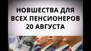 Новшества для всех пенсионеров 20 августа