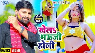 #Rakesh Mishra | खेला भउजी होली | एक्ट्रेस पूजा का जबरदस्त डांस | Bhojpuri Holi Dance Video 2021