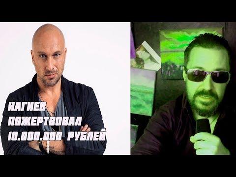 Нагиев Дмитрий пожертвовал 10 000 000 на борьбу с вирусом
