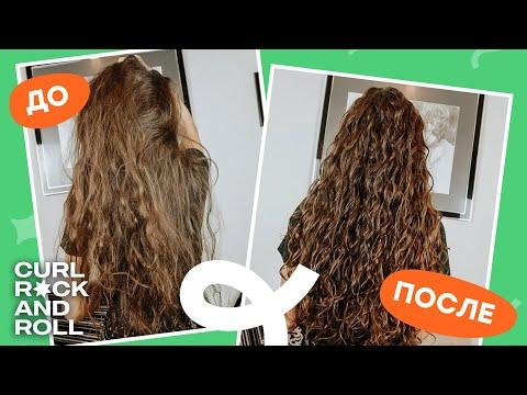 Делаем волнистые волосы кудрями! Кудрявый эксперимент. Миша Савицкая