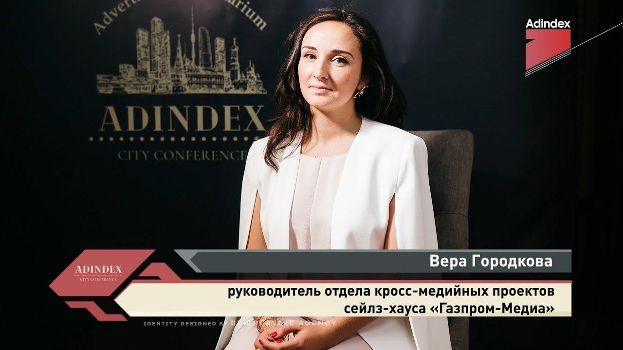 Изображение к Вера Городкова, сейлз-хаус «Газпром-Медиа»: Зритель в хорошем смысле ленив, поэтому сейчас работают яркие, но простые механики