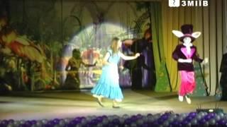"""Download Музыкальный спектакль  """"Алиса в стране чудес"""" Змиевской ДК Mp3 and Videos"""