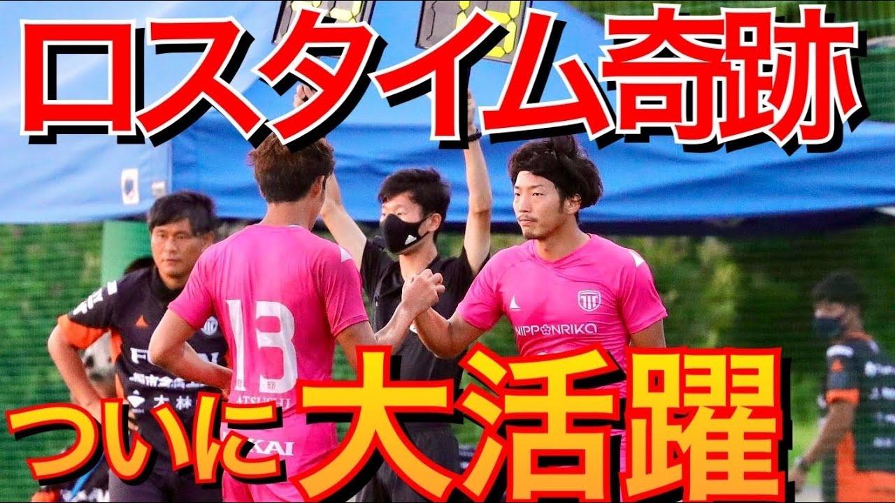 【サッカーVLOG】メンバー外から初出場へ!!大活躍の予感。ロスタイムにドラマが。。。