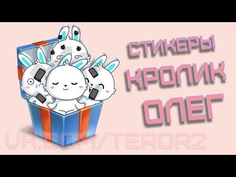 Как получить все стикеры «Кролик Олег» от VK Testers | ответы Vk Testers