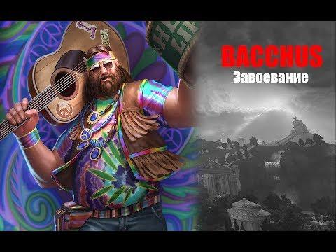 видео: generic smite: Завоевание (casual) - bacchus/Бахус Саппорт. season 4.