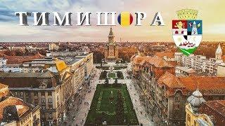 Румыния с детьми за 14 дней: Тимишоара - румынская Вена
