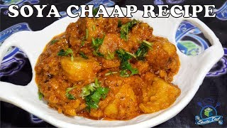 SOYA CHAAP RECIPE | EASY RESTAURANT STYLE | SHEEBA CHEF