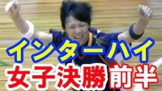【ガチ】女子高生ハンドボール決勝★1【四天王寺vs高松商業】インターハイ高校総体 Handball Women's High School Championships Japan