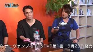 TVアニメ「SERVAMP-サーヴァンプ-」BD&DVD第1巻、 2016年9月28日発売!...
