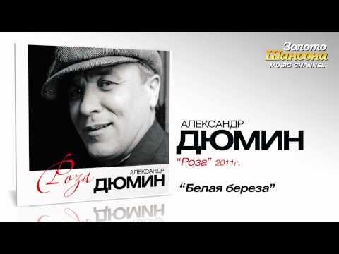 Александр Дюмин - Белая берёза (Audio)