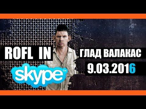 Глад Валакас - Rofl in Skype 9.03.2016 (Пранк)