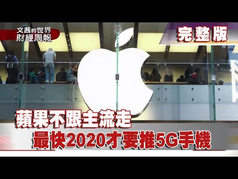 【完整版】2018.12.23《文茜世界財經週報》蘋果不跟主流走 最快2020才要推5G手機| Sisy's Finance Weekly