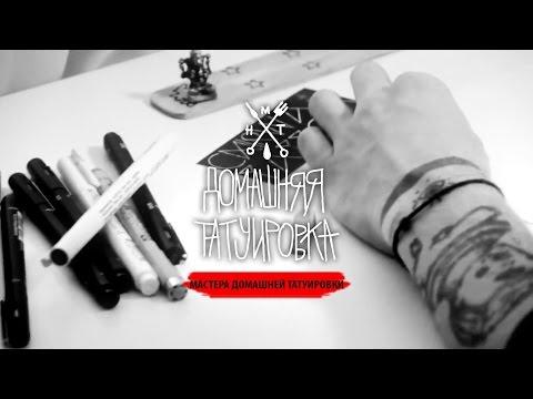 Мастера Домашней Татуировки