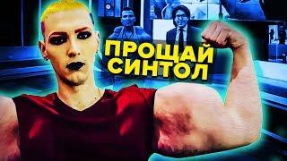 РУКИ-БАЗУКИ ПРООПЕРИРОВАЛИ / КИРИЛЛ ТЕРЕШИН БЕЗ СИНТОЛА