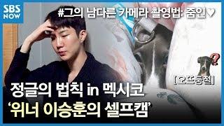 SBS  멕시코로 떠나는 '위너' 이승훈 셀프캠 / 'Law of the Jungle' With WINNER 'Lee Seung Hoon'