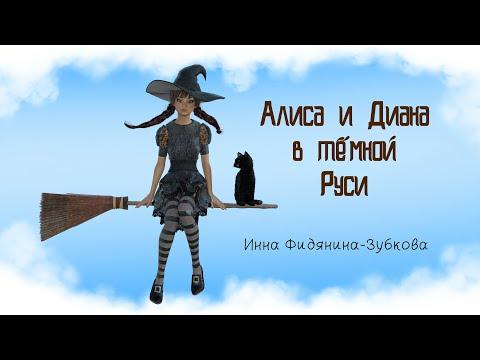 Алиса и Диана в тёмной Руси - Аудиокнига - Инна Фидянина-Зубкова - читает Марина Гладкая