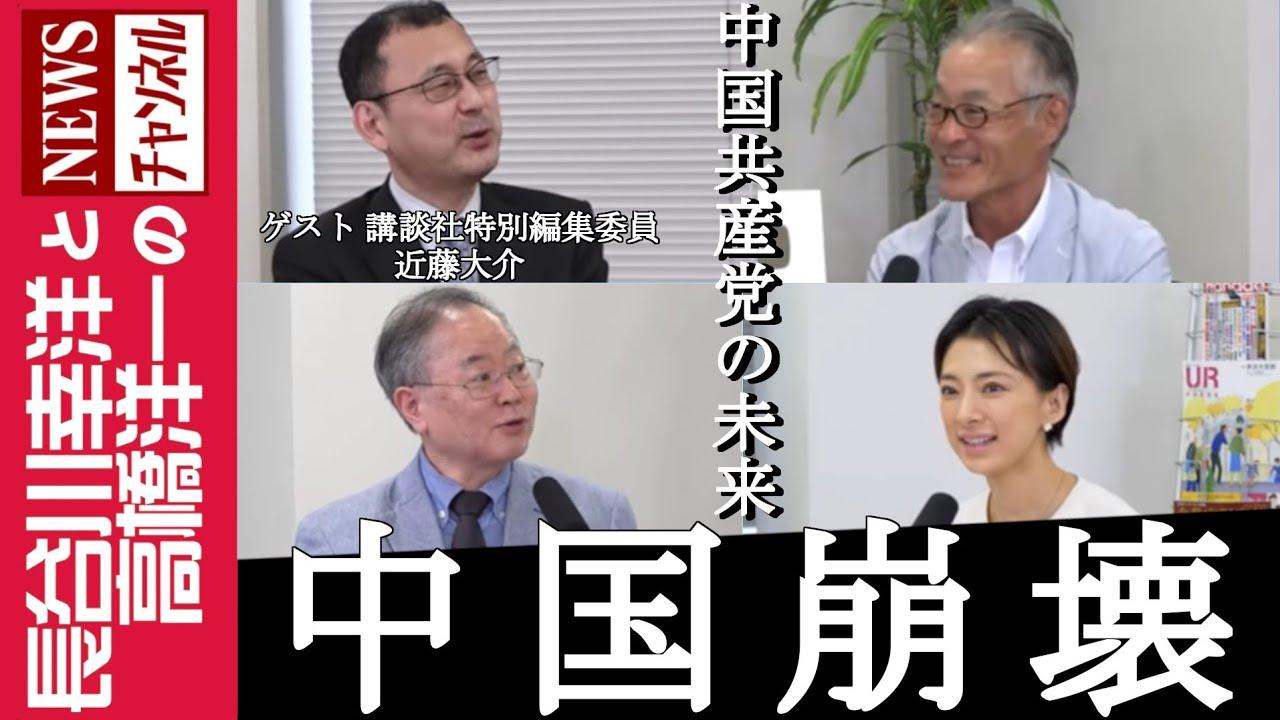 【中国崩壊?】『中国共産党の未来』