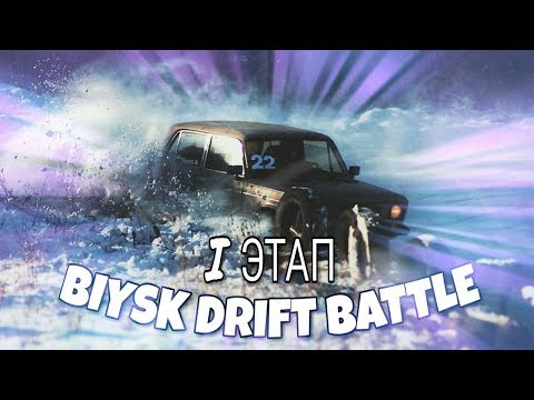 I этап BIYSK DRIFT BATTLE 2017-2018