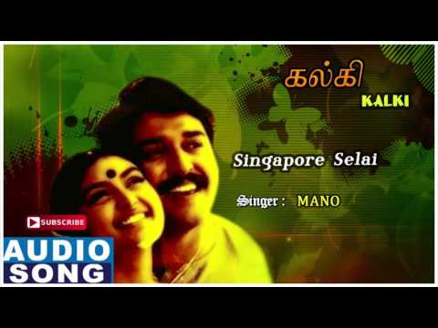 Singapore Seela Song | Kalki Tamil Movie Songs | Rahman | Prakash Raj | Shruti | Deva | Music Master