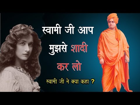 What Happened When Swami Vivekananda Got Marriage Proposal ?