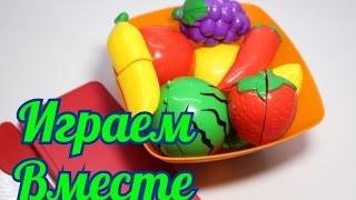 Играем вместе. Режем фрукты и овощи. Учим названия фруктов и овощей.