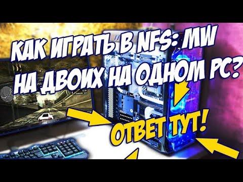 Как играть на двоих в Need For Speed Most Wanted на PC (NFS:MW Split Screen PC)