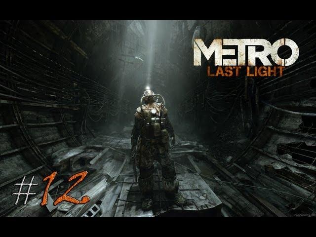 Смотреть прохождение игры Metro: Last Light. Серия 12 - Ад на болоте.
