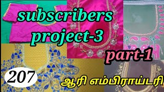 subscribers project-3(part-1)/ different types of back neck ideas/ஆரி எம்பிராய்டரி YouTube Videos
