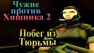 Прохождение Aliens versus Predator 2 (Чужие против Хищника 2) - часть 4 - Побег из Тюрьмы