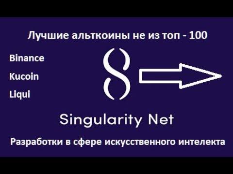 Singularity Net - лучший альткоин не из топ -100