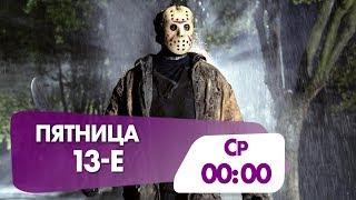Не пропустите фильм ужасов