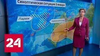 """Погода 24: в Европе бушует шторм """"Элеанор"""" - Россия 24"""