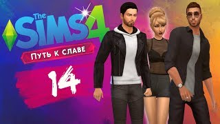 The Sims 4 Путь к славе! Съёмки в триллере! - #14